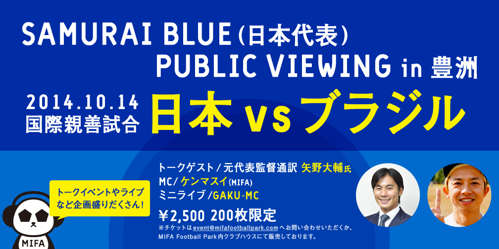 SAMURAI BLUE (日本代表) PUBLIC VIEWING in豊洲
