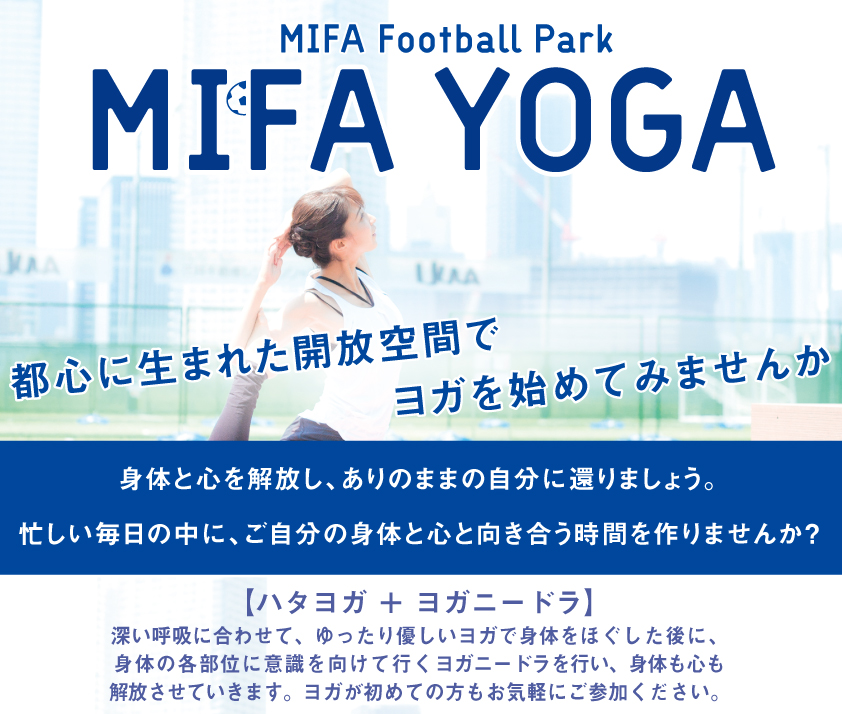 MIFAヨガ