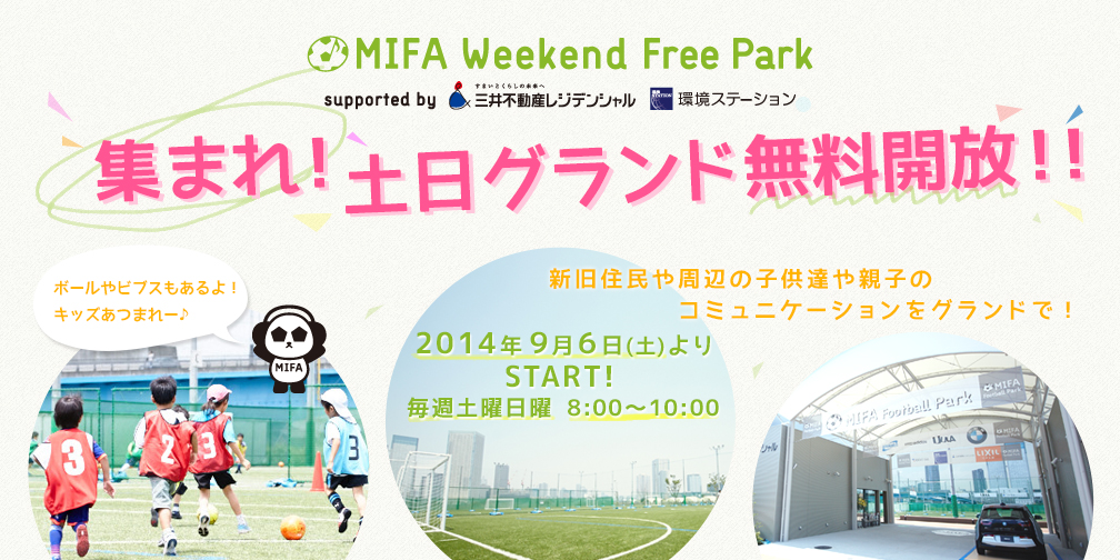 MIFA Weekend Free Park