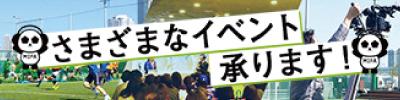MIFA FP イベント