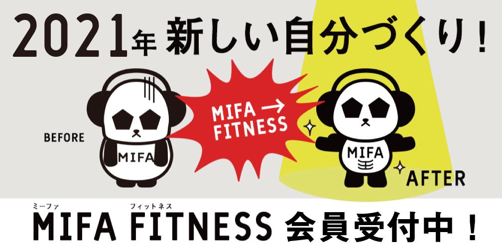 MIFA FITNESS -2021年新しい自分づくり-