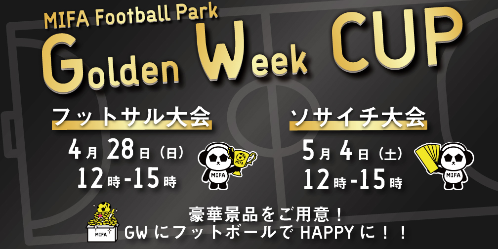 MIFA Football Park Golden Week CUP 開催決定!!
