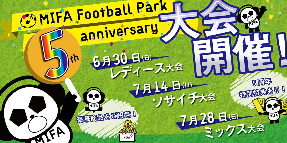 5th anniversary大会開催決定!