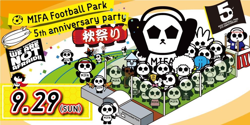 MIFA Football Park 5th anniversary party ~MIFA 秋祭り~開催決定!