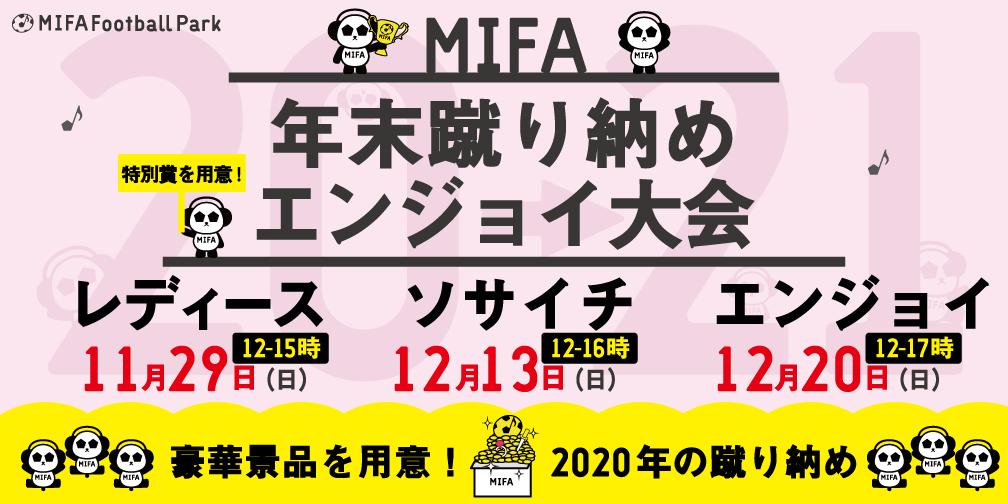 MIFA FP 2020年蹴り納め大会開催決定!