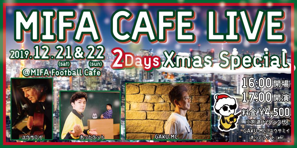 MIFA CAFE LIVE 〜Xmas Special〜 開催決定!