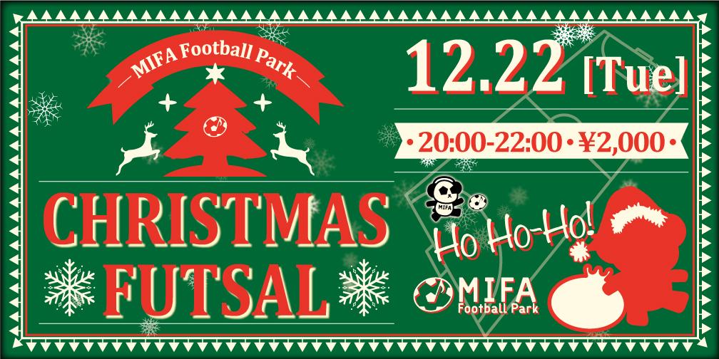 MIFA Football Park CHRISTMAS FUTSAL開催!