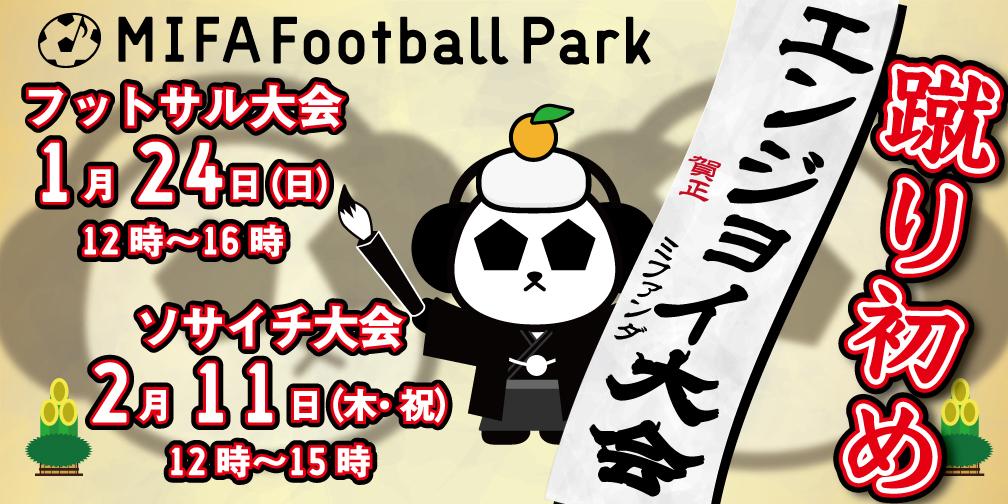 MIFA FP 2021年蹴り初め大会開催決定!