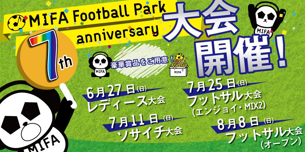 7th anniversary大会開催決定!