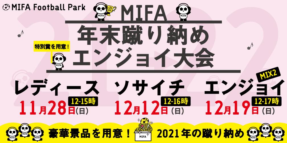 MIFA FP 2021年蹴り納め大会開催決定!